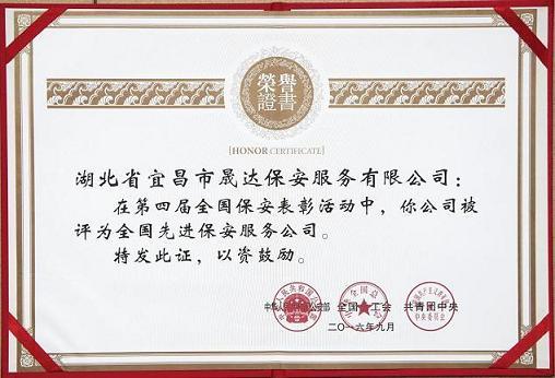 2016年全国先进亚博体育网址服务公司证书