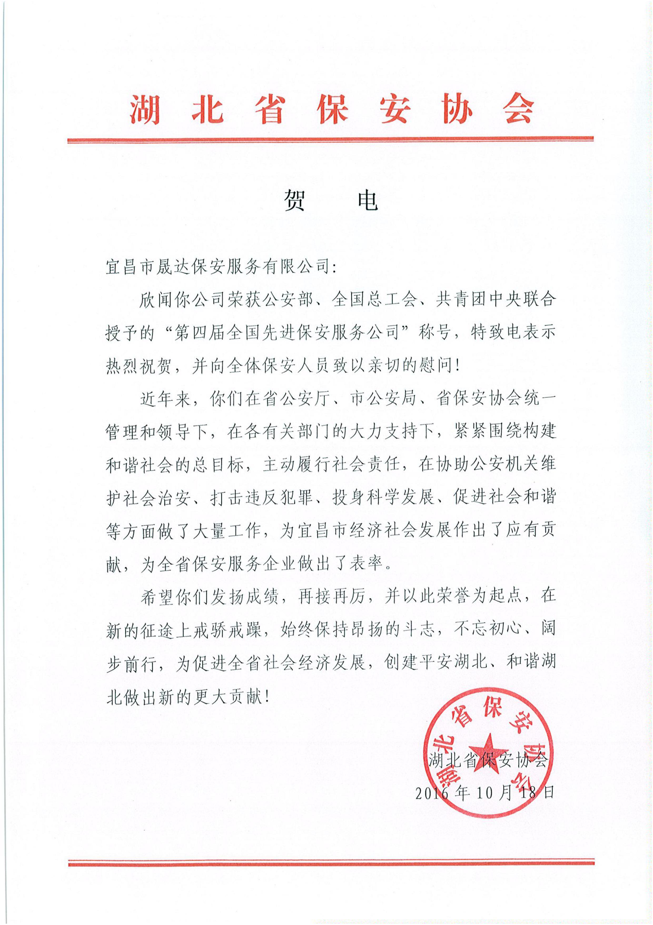 湖北省亚博体育网址协会贺电