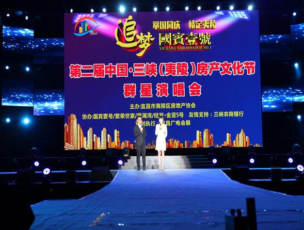 中国三峡(夷陵)房产文化节群星演唱会安保工作
