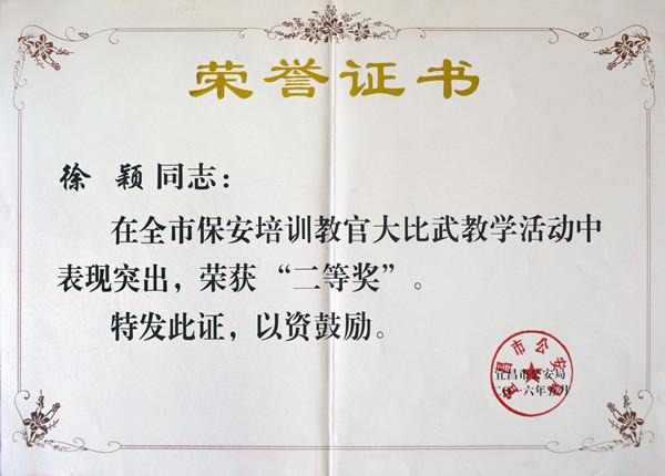 培训教官大比武荣誉证书