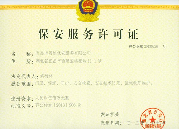 亚博体育网址服务许可证