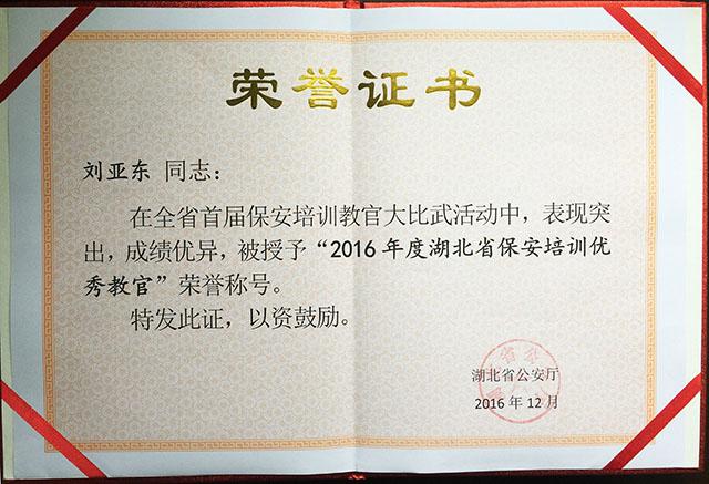 2016年度湖北省亚博体育网址培训优秀教官